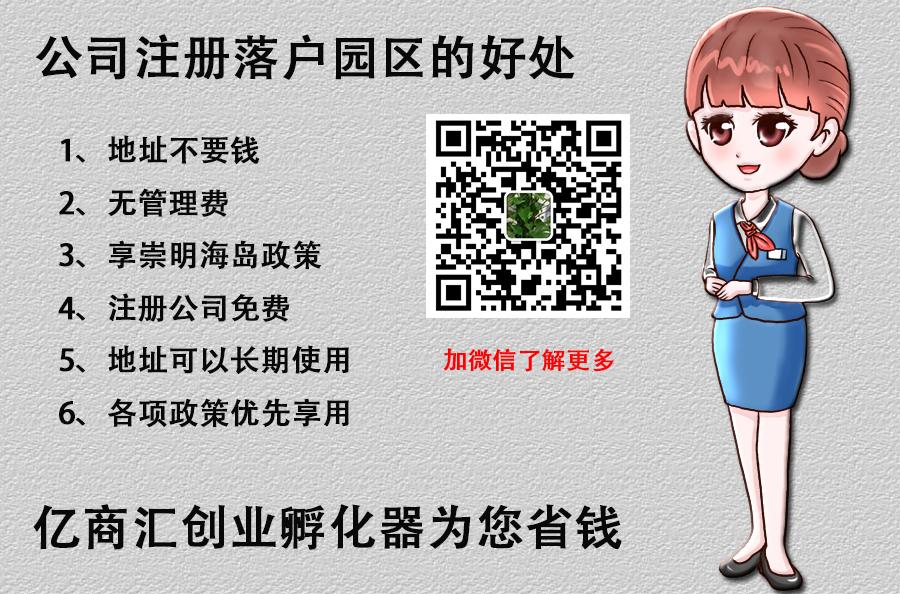 上海税收政策